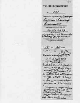 Заявление о преступлении... - талон-уведомление 291 о подделке документов Дикаревым и.А. от 21.11.2013 г .jpg