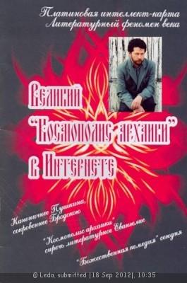 Яков Есепкин На смерть Цины - 4 копия.jpg